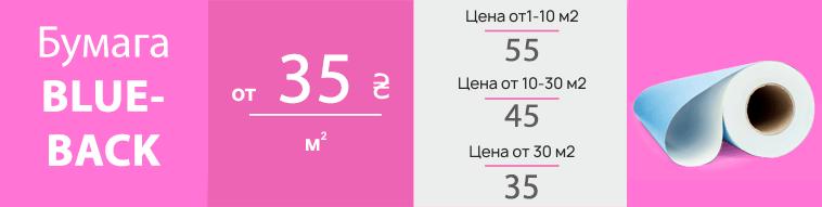 стоимость печати на бумаге Блю Бек